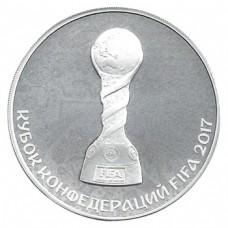 Монета Россия 3 рубля 2017 Кубок конфедерации FIFA