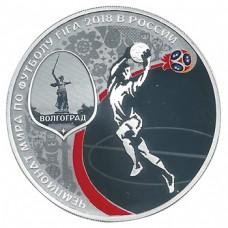 Монета Россия 3 рубля 2018 Чемпионат мира по футболу в России FIFA 2018 Волгоград