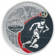 Монета Россия 3 рубля 2018 Чемпионат мира по футболу в России FIFA 2018 Екатеринбург