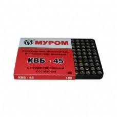 """КАПСЮЛЬ """"КВБ-45"""" (100 шт.)"""